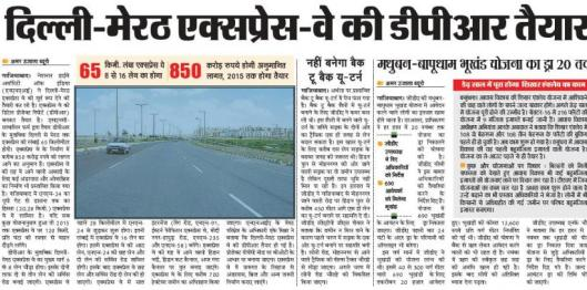 NH 24 in Ghaziabad would Converted into 16 Lane