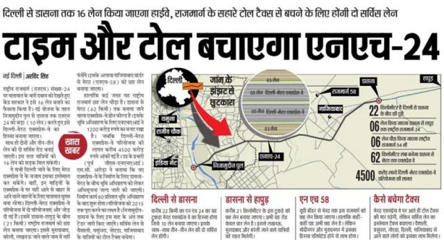 NH 24 Widening Project